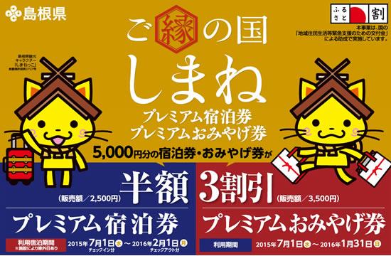 島根県のプレミアム宿泊券・おみやげ券